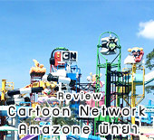 Review – Cartoon Network Amazone พัทยา